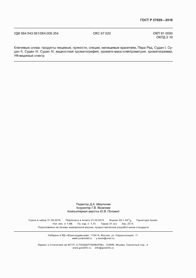 ГОСТ Р 57029-2016. Страница 14