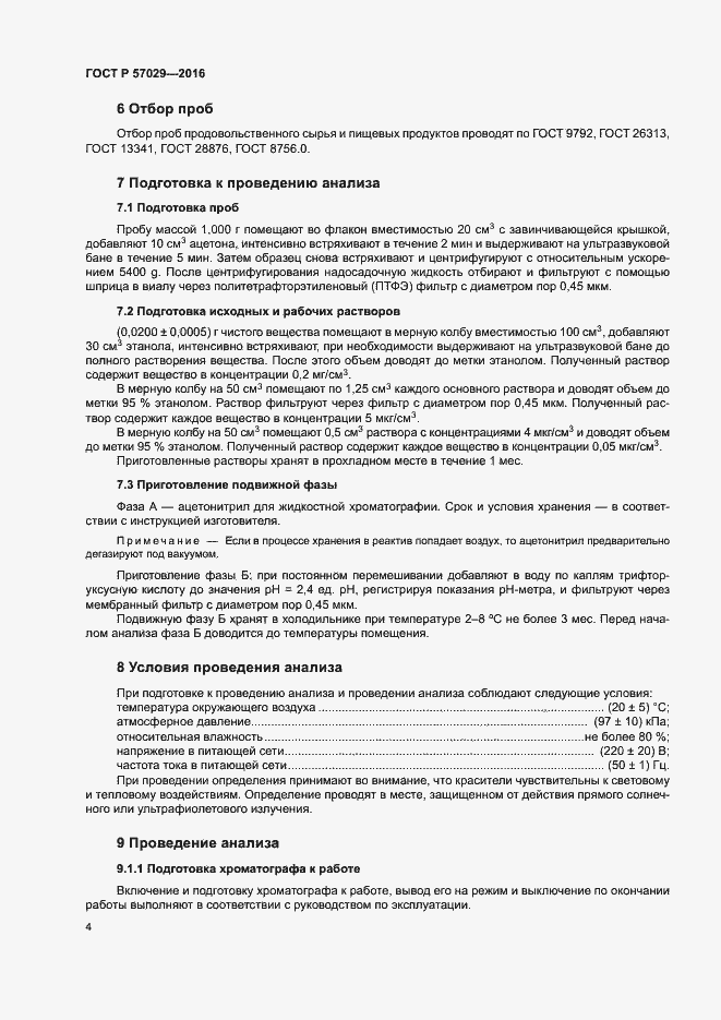 ГОСТ Р 57029-2016. Страница 7