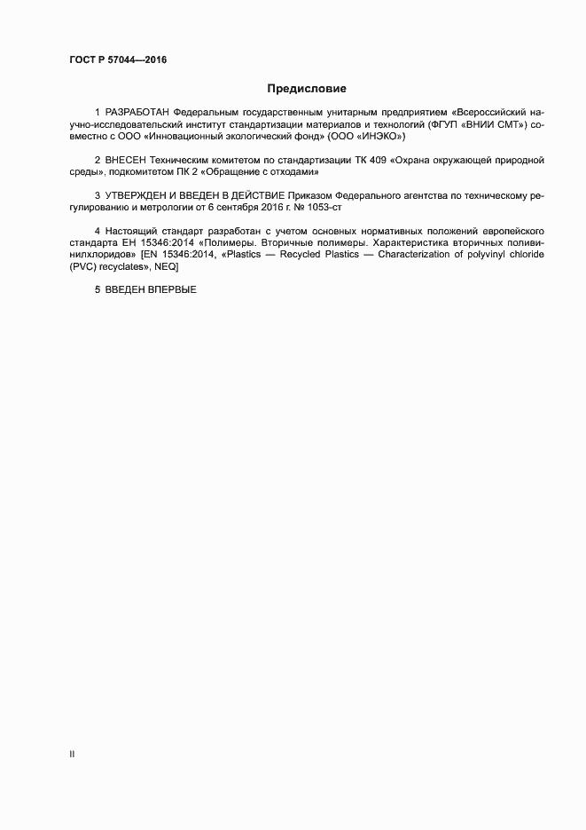 ГОСТ Р 57044-2016. Страница 2