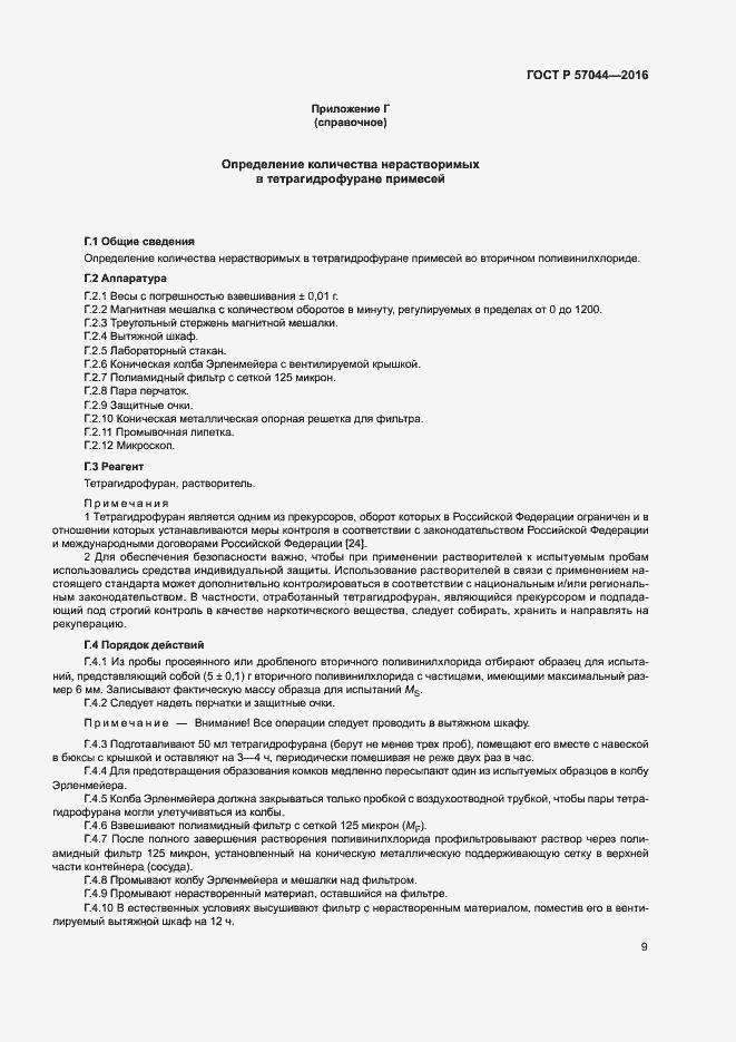 ГОСТ Р 57044-2016. Страница 14