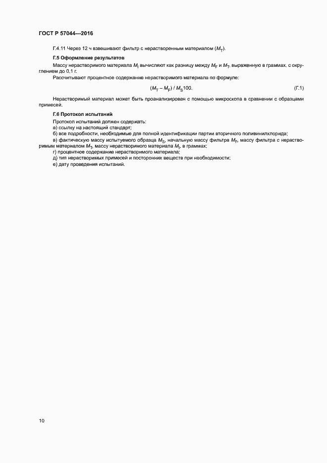 ГОСТ Р 57044-2016. Страница 15
