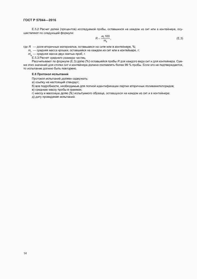ГОСТ Р 57044-2016. Страница 19