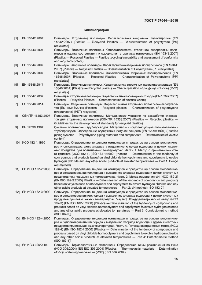 ГОСТ Р 57044-2016. Страница 20