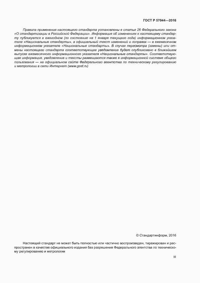 ГОСТ Р 57044-2016. Страница 3