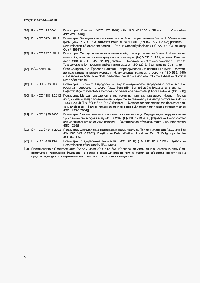ГОСТ Р 57044-2016. Страница 21