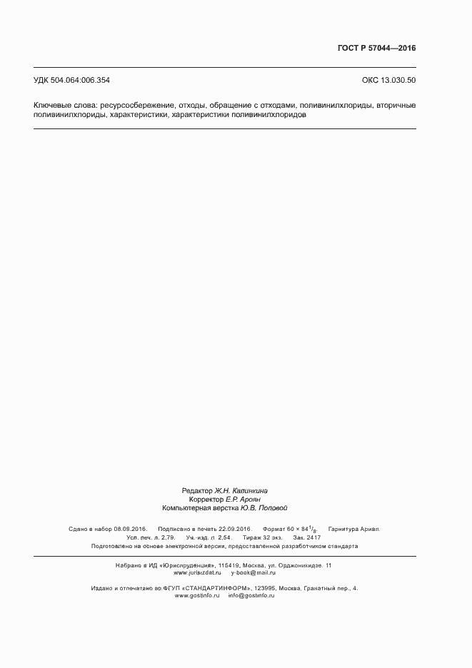 ГОСТ Р 57044-2016. Страница 22