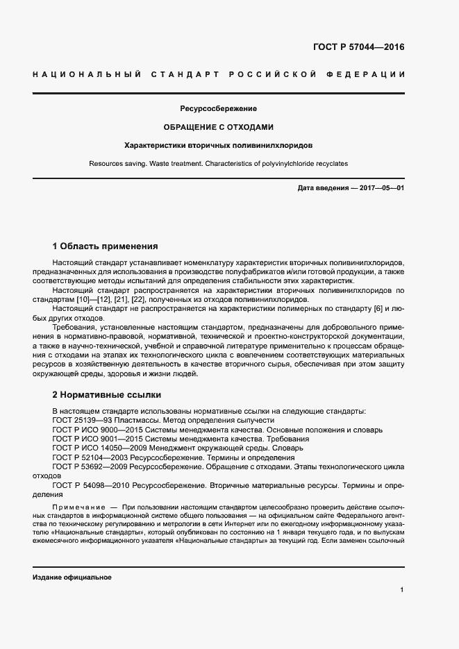 ГОСТ Р 57044-2016. Страница 6
