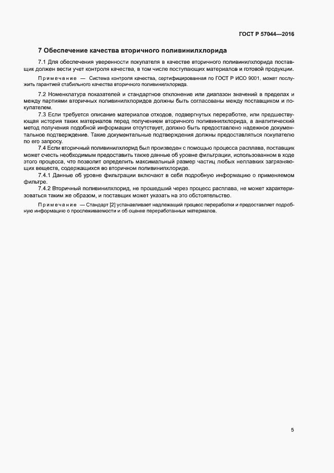 ГОСТ Р 57044-2016. Страница 10