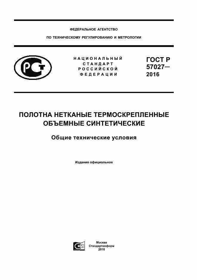 ГОСТ Р 57027-2016. Страница 1