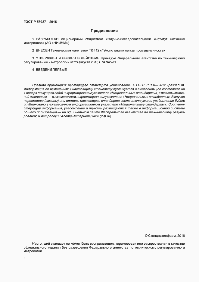 ГОСТ Р 57027-2016. Страница 2