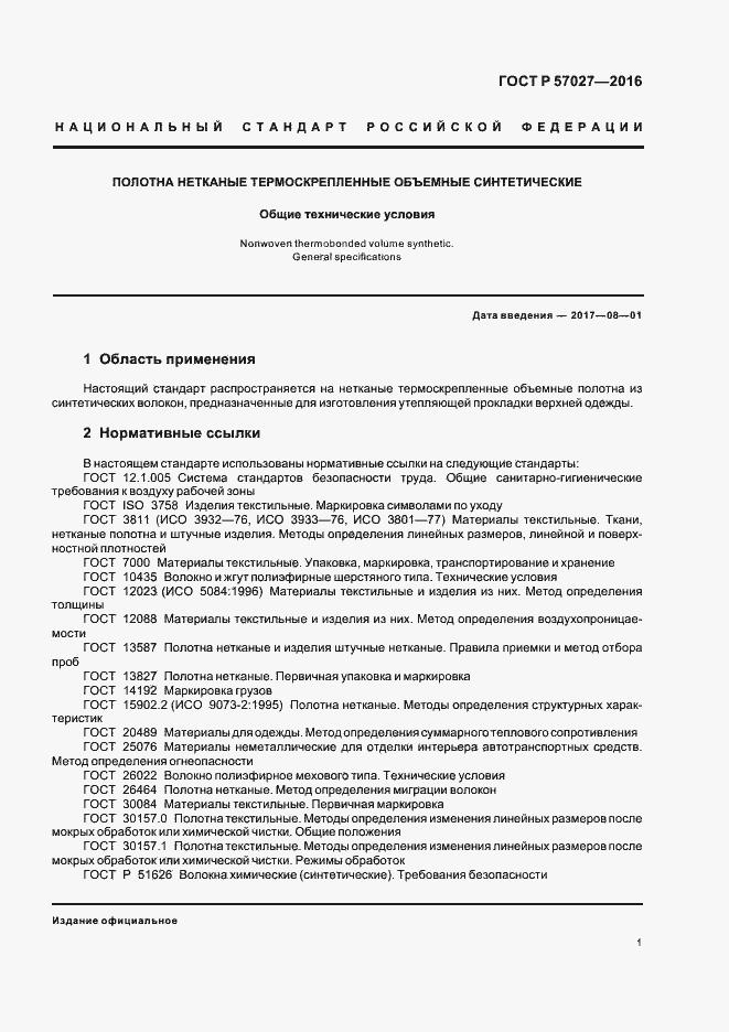 ГОСТ Р 57027-2016. Страница 4