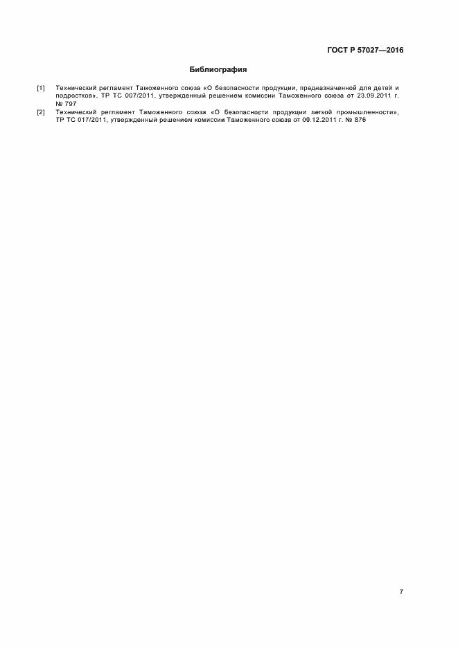 ГОСТ Р 57027-2016. Страница 10