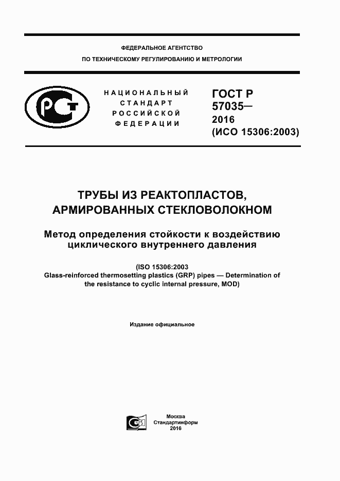 ГОСТ Р 57035-2016. Страница 1