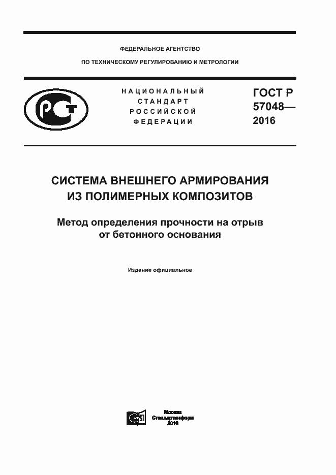 ГОСТ Р 57048-2016. Страница 1