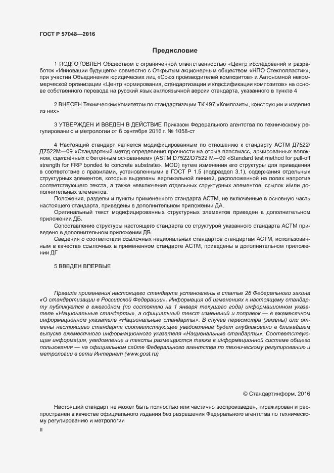 ГОСТ Р 57048-2016. Страница 2