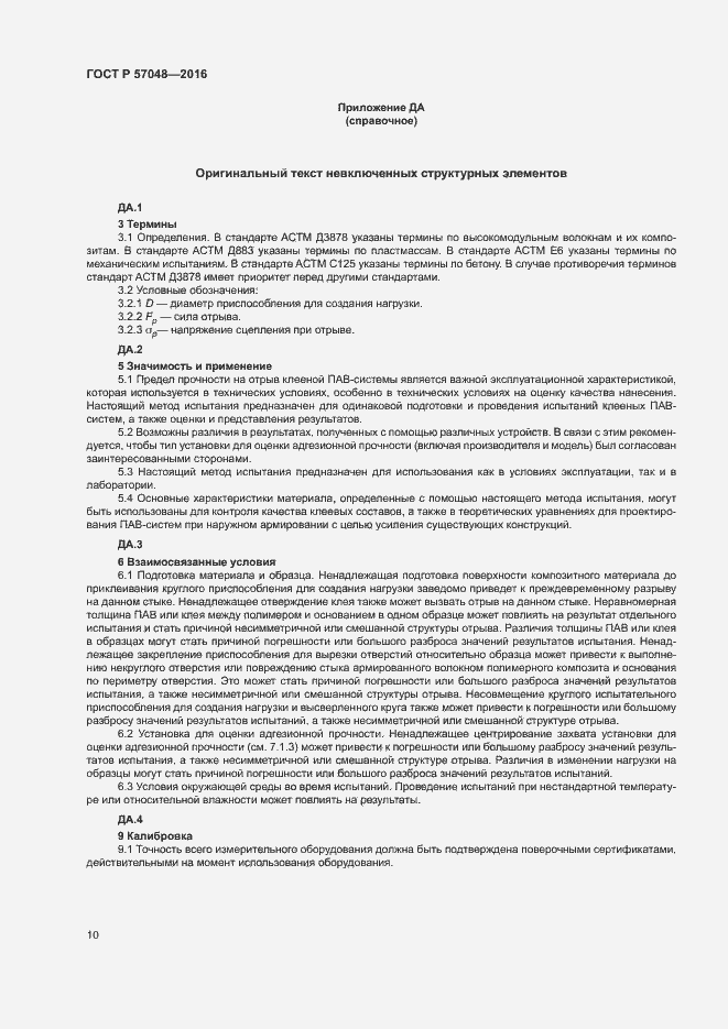 ГОСТ Р 57048-2016. Страница 13