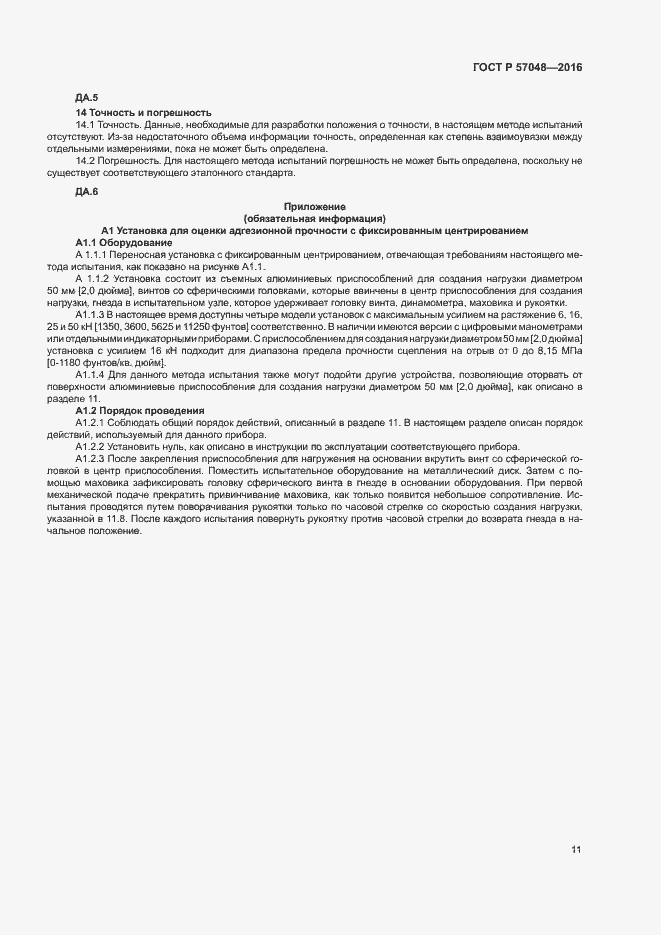 ГОСТ Р 57048-2016. Страница 14