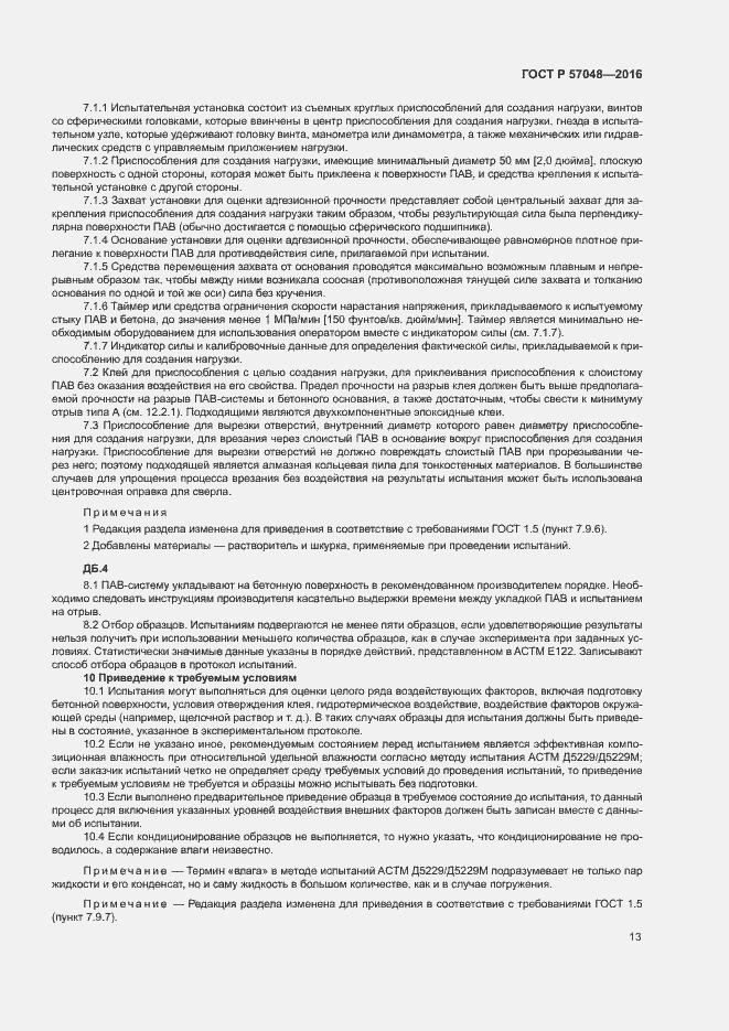ГОСТ Р 57048-2016. Страница 16