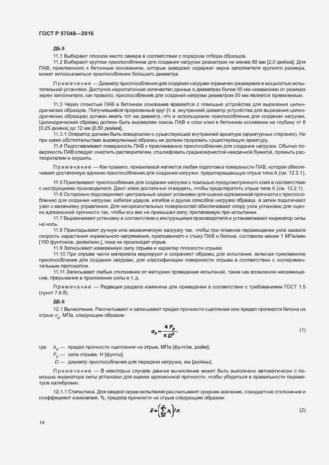 ГОСТ Р 57048-2016. Страница 17