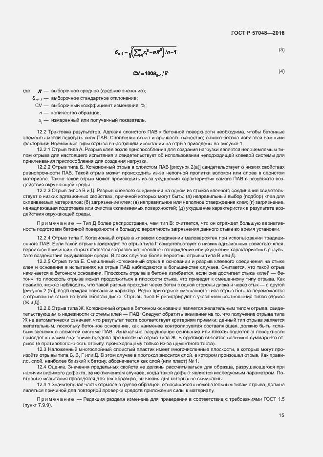 ГОСТ Р 57048-2016. Страница 18