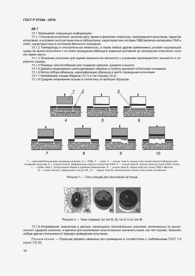 ГОСТ Р 57048-2016. Страница 19