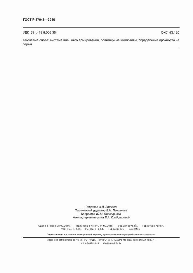 ГОСТ Р 57048-2016. Страница 23