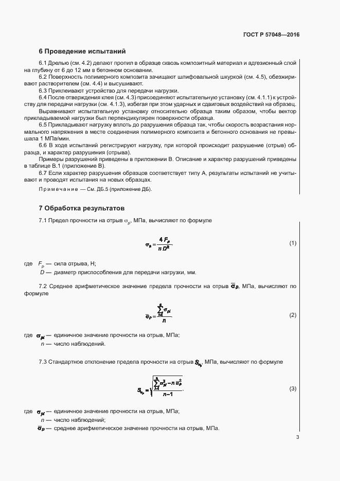 ГОСТ Р 57048-2016. Страница 6