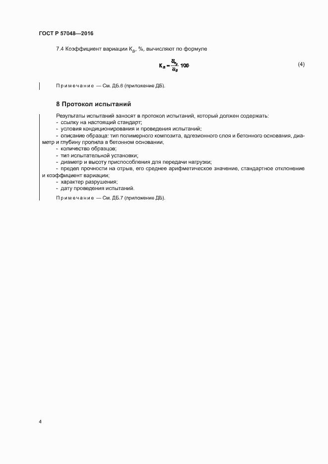 ГОСТ Р 57048-2016. Страница 7