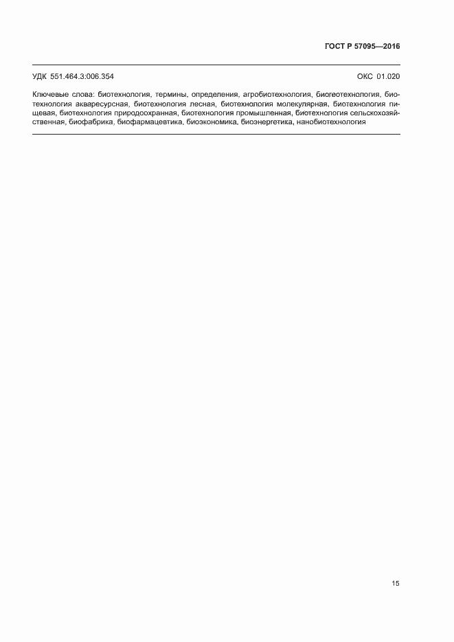ГОСТ Р 57095-2016. Страница 19
