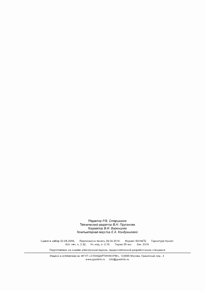 ГОСТ Р 57095-2016. Страница 20