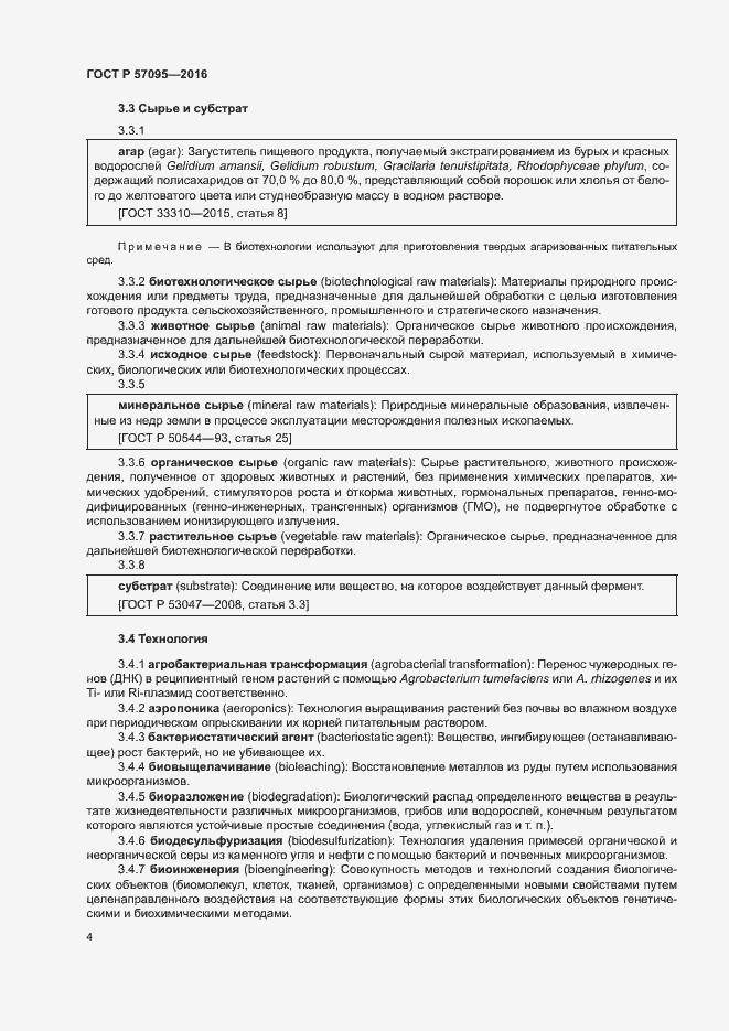 ГОСТ Р 57095-2016. Страница 8