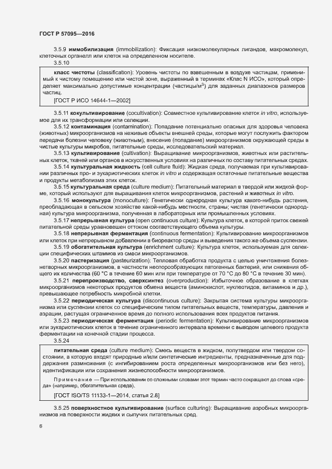 ГОСТ Р 57095-2016. Страница 10