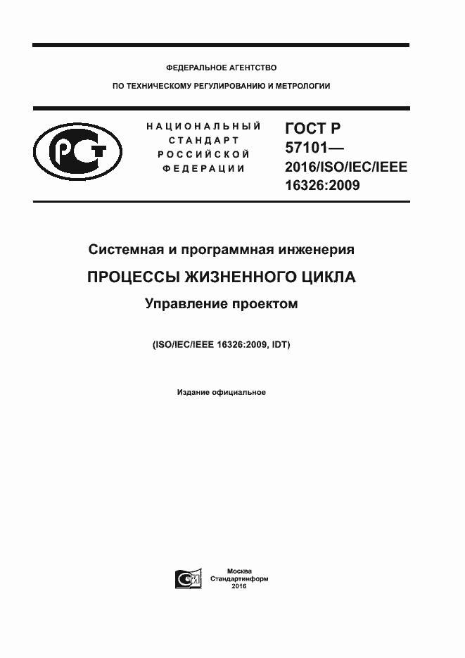 ГОСТ Р 57101-2016. Страница 1