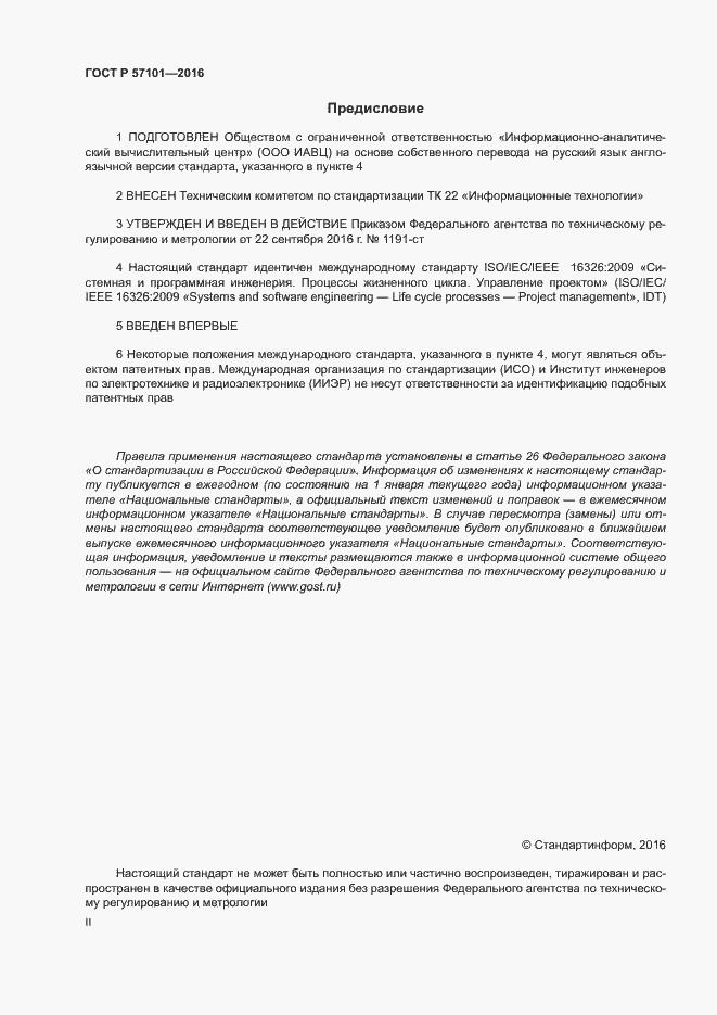 ГОСТ Р 57101-2016. Страница 2