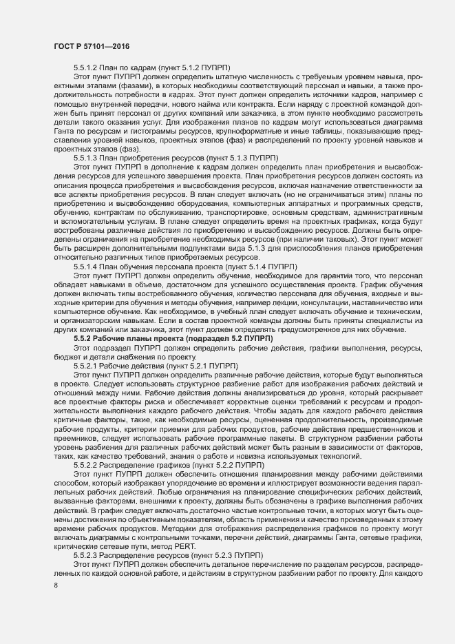 ГОСТ Р 57101-2016. Страница 12