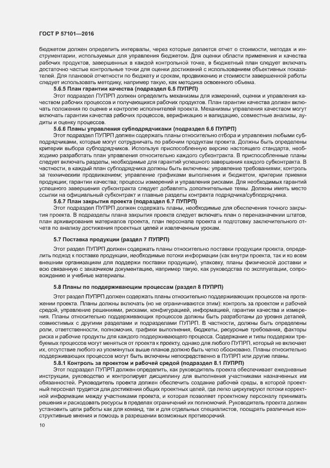 ГОСТ Р 57101-2016. Страница 14