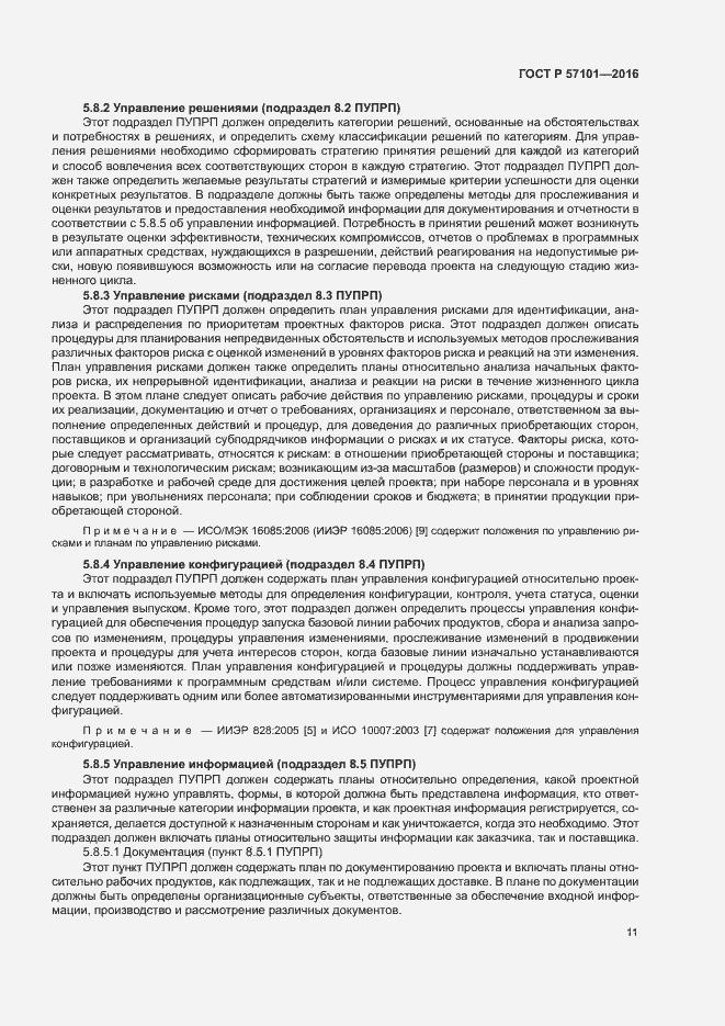 ГОСТ Р 57101-2016. Страница 15