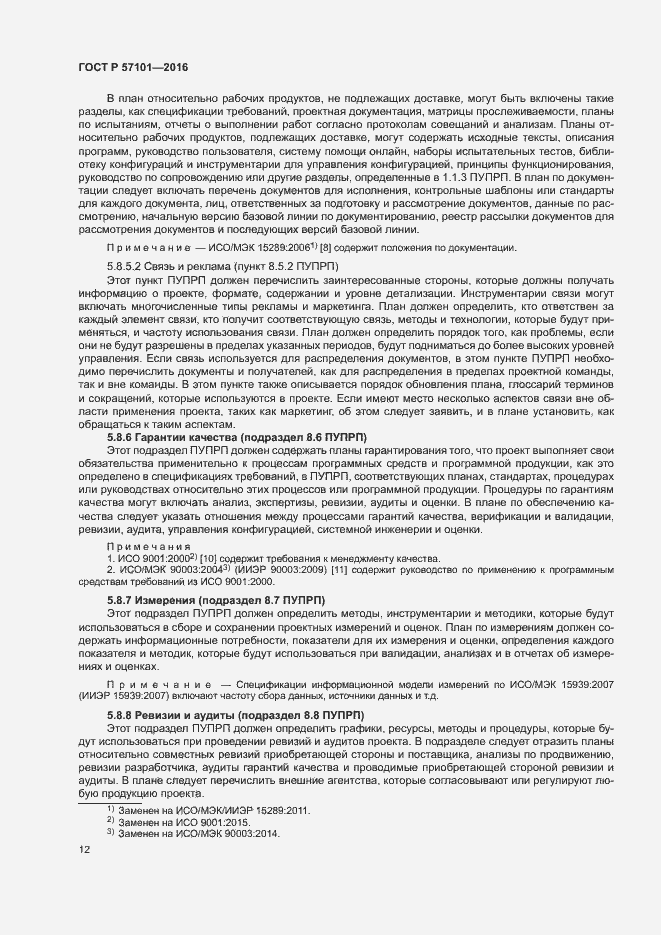ГОСТ Р 57101-2016. Страница 16