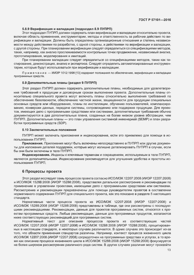 ГОСТ Р 57101-2016. Страница 17