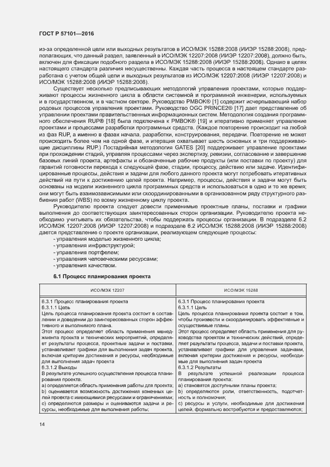 ГОСТ Р 57101-2016. Страница 18