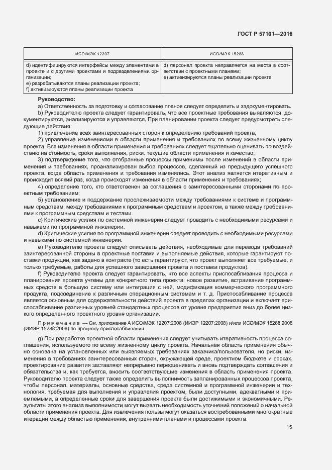 ГОСТ Р 57101-2016. Страница 19