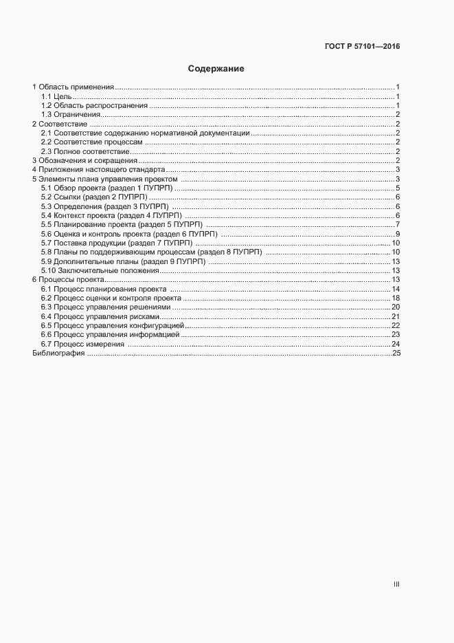 ГОСТ Р 57101-2016. Страница 3