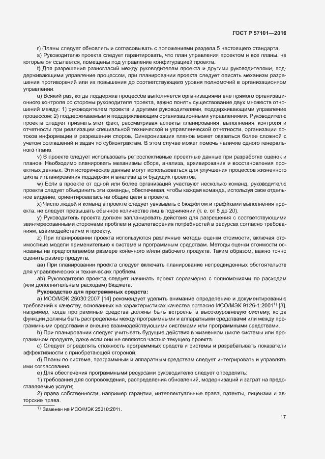 ГОСТ Р 57101-2016. Страница 21