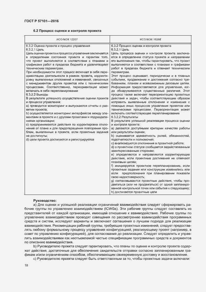 ГОСТ Р 57101-2016. Страница 22