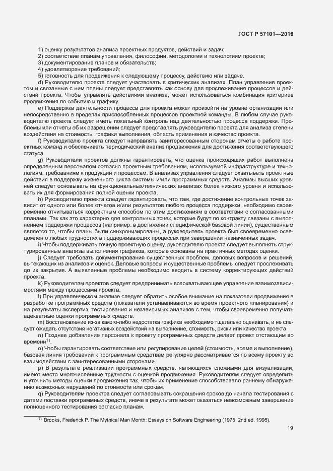 ГОСТ Р 57101-2016. Страница 23
