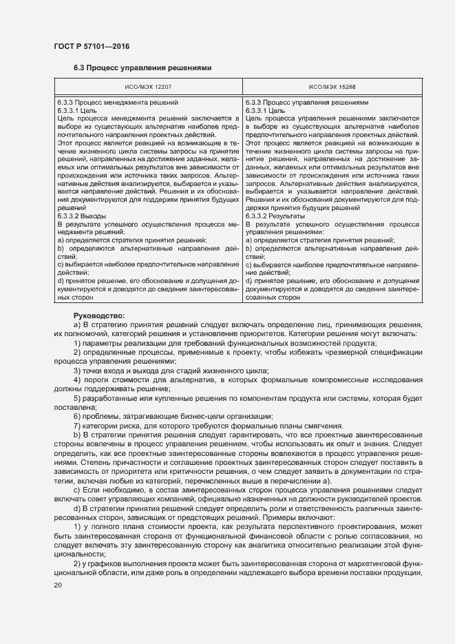 ГОСТ Р 57101-2016. Страница 24