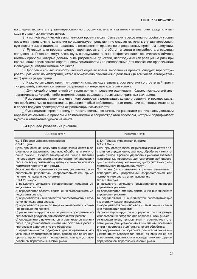ГОСТ Р 57101-2016. Страница 25