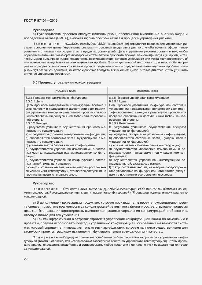 ГОСТ Р 57101-2016. Страница 26