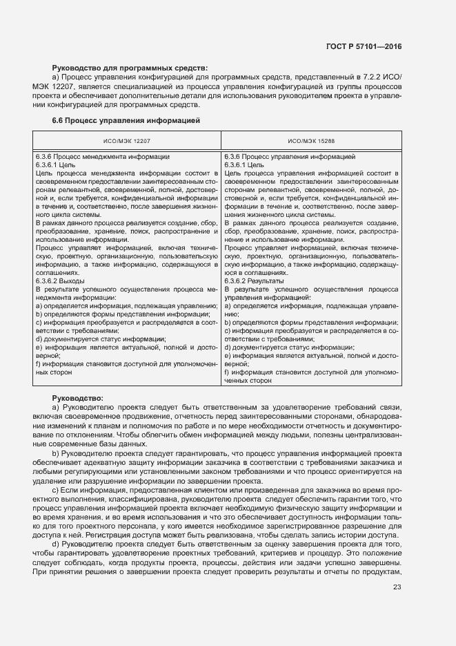 ГОСТ Р 57101-2016. Страница 27