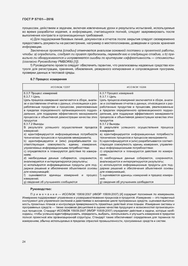ГОСТ Р 57101-2016. Страница 28
